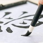 Calligraphie-japonaise